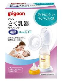 ピジョン さく乳器 母乳アシスト 電動 ハンディフィット Handy Fit (1セット)