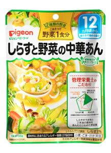 ピジョン ベビーフード 食育レシピ 野菜 しらすと野菜の中華あん (100g) 12ヵ月頃から 離乳食 ※軽減税率対象商品