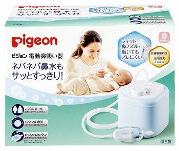 【☆】 ピジョン 電動鼻吸い器 (1台) 0ヵ月〜 鼻吸器 【管理医療機器】