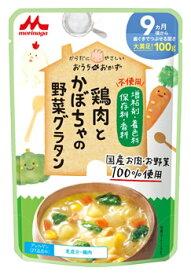 森永乳業 おうちのおかず 鶏肉とかぼちゃの野菜グラタン (100g) 9ヵ月頃から 離乳食 ベビーフード ※軽減税率対象商品