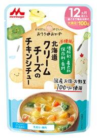 森永乳業 おうちのおかず 北海道クリームチーズのチキンシチュー (100g) 12ヵ月頃から 離乳食 ベビーフード ※軽減税率対象商品