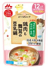 森永乳業 おうちのおかず 鶏肉と舞茸の豆乳鍋 (100g) 12ヵ月頃から 離乳食 ベビーフード ※軽減税率対象商品