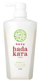 【特売】 ライオン ハダカラ hadakara ボディソープ サラサラタイプ グリーンシトラスの香り 本体 (480mL) 液体で出てくるタイプ