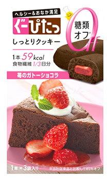 ナリスアップ ぐーぴたっ しっとりクッキー 苺のガトーショコラ (3本) ダイエット食品