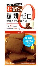 ナリスアップ ぐーぴたっ 豆乳おからビスケット ショコラ (3枚×3袋) ダイエット食品 ※軽減税率対象商品