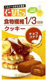 ナリスアップ ぐーぴたっ クッキー チョコバナナ (3本) ダイエット食品