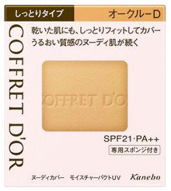 カネボウ コフレドール ヌーディカバーモイスチャーパクトUV OCD オークル-D レフィル (9.5g) ファンデーション