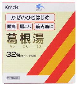 【第2類医薬品】くらしリズム メディカル クラシエ 葛根湯エキス顆粒Sクラシエ (1.5g×32包) かぜのひきはじめ 頭痛 肩こり 筋肉痛に 【送料無料】 【smtb-s】