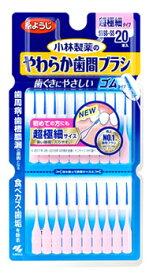 小林製薬 やわらか歯間ブラシ SSSS-SSサイズ 超極細タイプ (20本入) 歯間ブラシ
