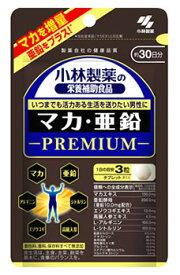 小林製薬 マカ・亜鉛 プレミアム PREMIUM 約30日分 (90粒) サプリメント ※軽減税率対象商品