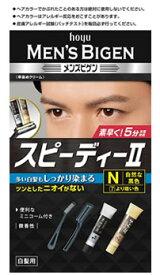 メンズビゲン スピーディ2 【N.自然な黒色】