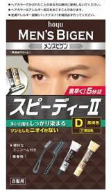 メンズビゲン スピーディ2 【D.黒褐色】