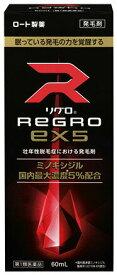【第1類医薬品】ロート製薬 リグロEX5 (60mL) 壮年性脱毛症 発毛剤 ミノキシジル5%配合