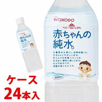 《ケース》 和光堂 ベビー飲料 ベビーのじかん 赤ちゃんの純水 (500mL)×24本 0ヶ月頃から 乳幼児用