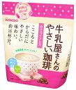 【特売】 和光堂 牛乳屋さんのやさしい珈琲 袋 約16杯分 (220g) インスタント コーヒー カフェインレス ※軽減税率…