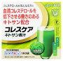 大正製薬コレスケアキトサン青汁(3g×30袋)リビタLivita特定保健用食品トクホ