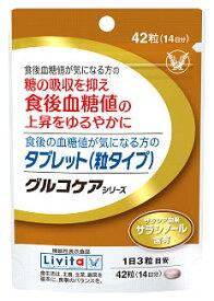 大正製薬 食後の血糖値が気になる方のタブレット 粒タイプ 14日分 (42粒) リビタ Livita 機能性表示食品 ※軽減税率対象商品