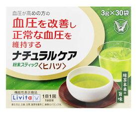 大正製薬 ナチュラルケア 粉末スティック ヒハツ (3g×30袋) リビタ Livita 機能性表示食品