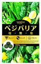 キヨラ ベジエ ベジバリア 塩糖脂 60回分 (180粒) スピルリナ 13種類の野菜 サプリメント 【送料無料】 【smtb-s】