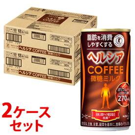 《2ケースセット》 花王 ヘルシア コーヒー ヘルシアコーヒー 微糖ミルク (185g×30本)×2ケース 特定保健用食品 トクホ 【4901301287625】 【kao_healthya】【02】 【送料無料】 【smtb-s】