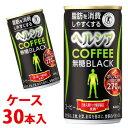 《ケース》 花王 ヘルシア コーヒー ヘルシアコーヒー 無糖ブラック (185g×30本) 特定保健用食品 トクホ 【…