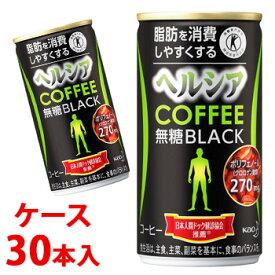 《ケース》 花王 ヘルシア コーヒー ヘルシアコーヒー 無糖ブラック (185g×30本) 特定保健用食品 トクホ 【4901301287618】 【kao_healthya】【01】 【送料無料】 【smtb-s】