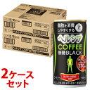 《2ケースセット》 花王 ヘルシア コーヒー ヘルシアコーヒー 無糖ブラック (185g×30本)×2ケース 特定保健用…