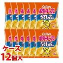 《ケース》 カルビー ポテトチップス うすしお味 (60g)×12個 スナック菓子 ※軽減税率対象商品