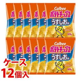 《ケース》 カルビー ポテトチップス うすしお味 (60g)×12個 スナック菓子 ツルハドラッグ ※軽減税率対象商品