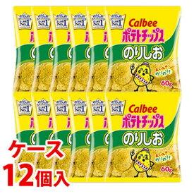 《ケース》 カルビー ポテトチップス のりしお (60g)×12個 スナック菓子 ツルハドラッグ ※軽減税率対象商品