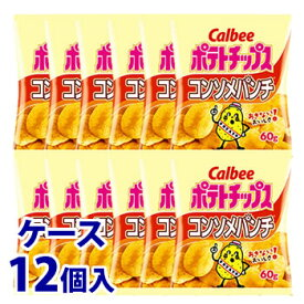 《ケース》 カルビー ポテトチップス コンソメパンチ (60g)×12個 スナック菓子 ツルハドラッグ ※軽減税率対象商品