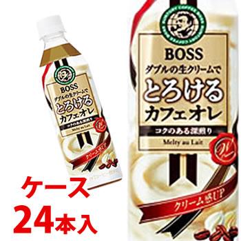 《ケース》 サントリー BOSS ボス とろけるカフェオレ (500mL×24本) コーヒー飲料 【4901777231672】 ツルハドラッグ