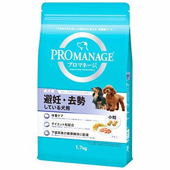 マースジャパン プロマネージ 成犬用 避妊・去勢している犬用 小粒 チキン (1.7kg) ドッグフード 総合栄養食