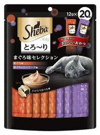 マースジャパン シーバ とろ〜り メルティ セレクションシリーズ まぐろ味セレクション (12g×20本) キャットフード 猫用おやつ