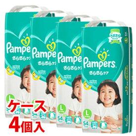 《ケース》 P&G パンパース さらさらケア テープ スーパージャンボ Lサイズ 男女共用 9〜14kg (54枚)×4個 テープタイプおむつ 【P&G】