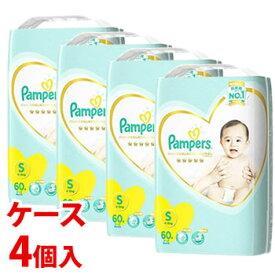 《ケース》 P&G パンパース はじめての肌へのいちばん テープ スーパージャンボ Sサイズ 4〜8kg 男女共用 (60枚)×4個 テープタイプおむつ 【P&G】