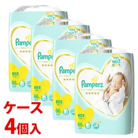 《ケース》 P&G パンパース はじめての肌へのいちばん テープ スーパージャンボ 新生児 5kgまで 男女共用 (66枚)×4個 【P&G】