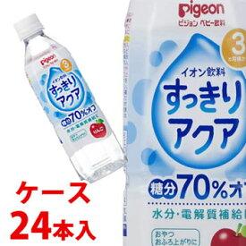 【特売】 《ケース》 ピジョン ベビー飲料 イオン飲料 すっきりアクア りんご (500mL)×24本 3ヶ月頃から ※軽減税率対象商品