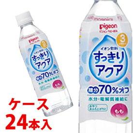 【特売】 《ケース》 ピジョン ベビー飲料 イオン飲料 すっきりアクア もも (500mL)×24本 3ヶ月頃から ※軽減税率対象商品