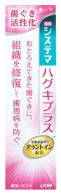 ライオン システマ ハグキプラス ハミガキ (90g) 薬用 歯みがき 【医薬部外品】