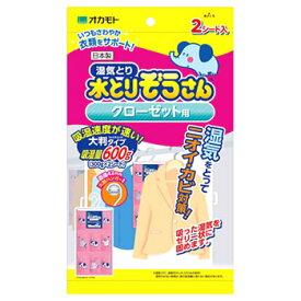 【特売】 オカモト 水とりぞうさん クローゼット用 大判タイプ (183g×2シート) 除湿・乾燥剤