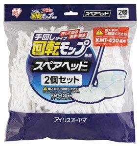 アイリスオーヤマ 回転モップ 手回しタイプ用 スペアヘッド KMT-K42P 【KMT-420専用】 (2個セット)