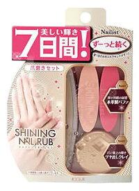 コージー ネイリスト シャイニングネイルラブ (1セット) 爪みがき 爪磨き ツメミガキ ネイルケア用品