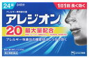 【第2類医薬品】エスエス製薬 アレジオン20 (24錠) アレルギー専用鼻炎薬 【セルフメディケーション税制対象商品】 …