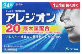 【第2類医薬品】エスエス製薬 アレジオン20 (24錠) アレルギー専用鼻炎薬 【セルフメディケーション税制対象商品】 【送料無料】 【smtb-s】