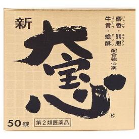 【第2類医薬品】全薬工業 新大宝心 (50錠) 動悸 息切れ 気つけ 強心薬