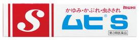 【第3類医薬品】池田模範堂 ムヒS (18g) かゆみ・かぶれ・虫さされに