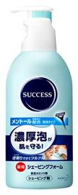花王 サクセス 薬用シェービングフォーム (250g) 【医薬部外品】 【kao1610T】 ツルハドラッグ