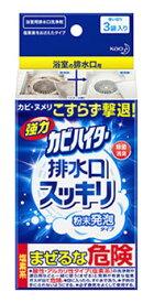 【特売】 花王 強力カビハイター排水口スッキリ 粉末発泡タイプ (40g×3袋) カビ取り カビ防止剤 ツルハドラッグ