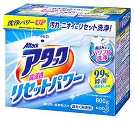 花王 アタック 高浸透リセットパワー 本体 (800g) 漂白剤・柔軟剤入り 洗たく用洗剤 粉末洗剤
